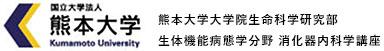 熊本大学大学院生命科学研究部 消化器内科学分野