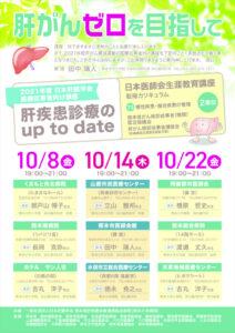 21.10月.熊本 肝がん撲滅運動(医)A4のサムネイル