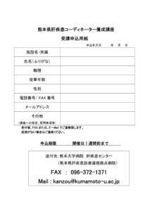 ②受講申込用紙のサムネイル